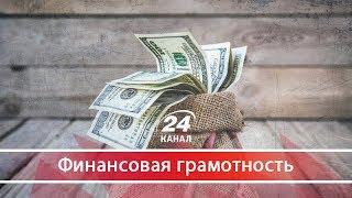Финансовая грамотность. Почему в Украине ставки по депозитам снижаются, а по кредитам – возрастают
