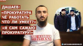 Начальник полиции ГРОЗНОГО оскорбляет ПРОКУРАТУРУ России