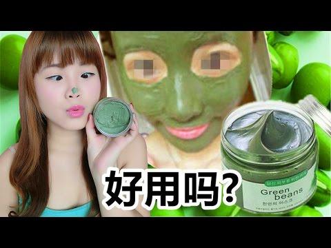 好用嗎?韓熙綠豆泥面膜 Green Bean Mask  ❤️ SYLVIA EASTER