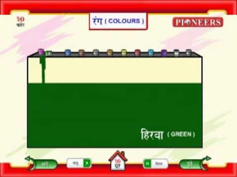 Spiel macht Marathi