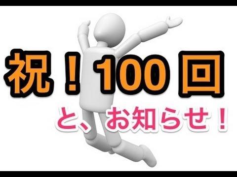 BITCOIN NEWS 祝!100回 ビットコインニュース #100 BY BITBITECOIN.COM