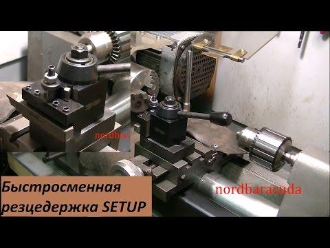 видео: Быстросменная резцедержка инсталляция. Мини токарный У-3.