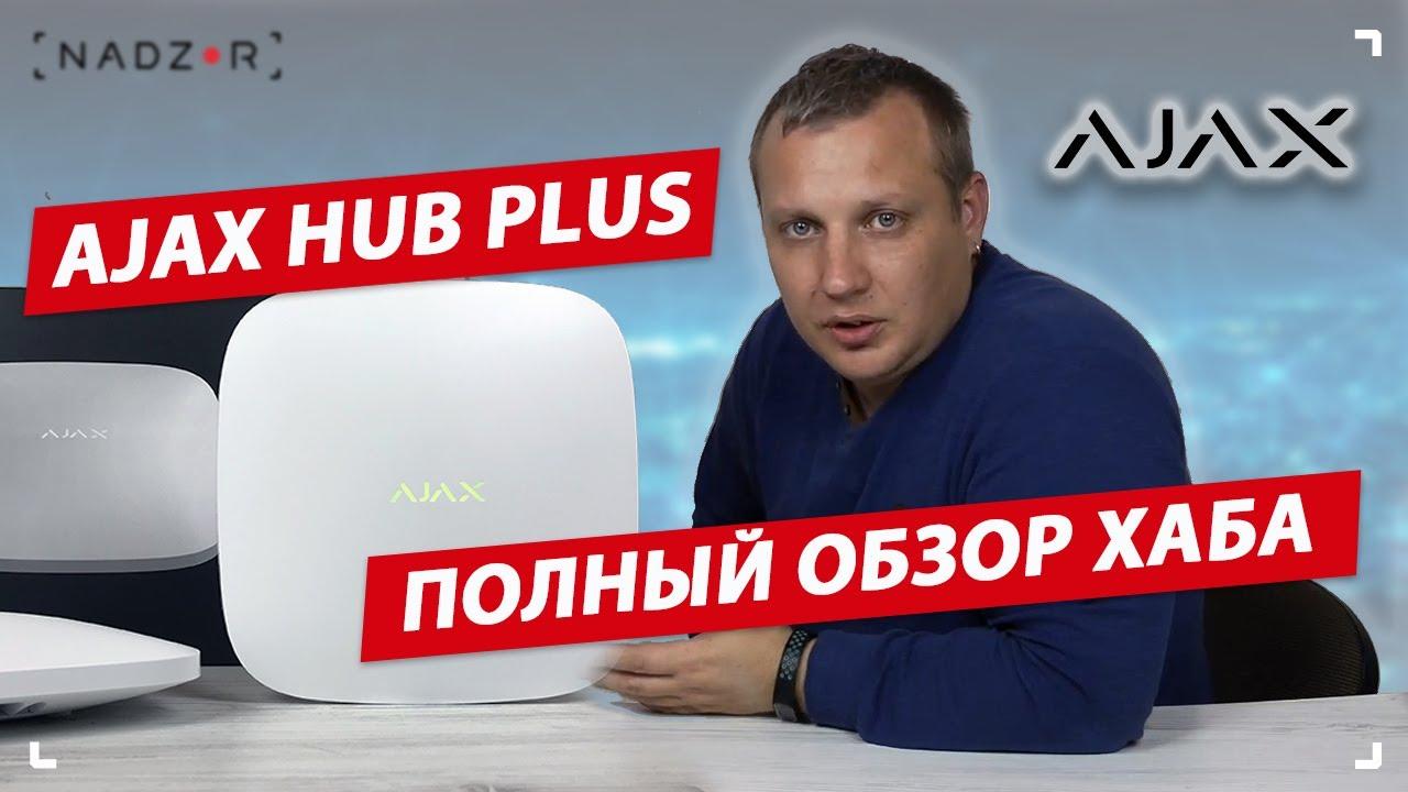 Ajax HUB Plus - полный обзор хаба, его разборка, монтаж, подключение и настройка.