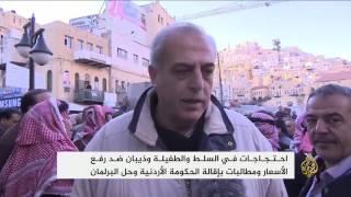 احتجاجات بمدن أردنية ضد الغلاء ومطالب بإقالة الحكومة