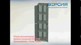 Шкаф металлический архивно-складской ШГ-24-О(Подробнее http://spbstell.ru/view/011023.3.7035A Шкаф металлический архивно-складской ШГ-24-О предназначен для хранения..., 2013-12-13T10:20:30.000Z)
