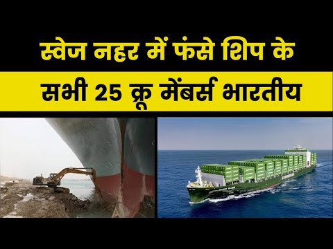 The entire crew of the giant cargo ship blocking the Suez Canal are Indians, 25 भारतीय फंसे