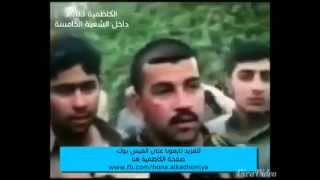 Repeat youtube video شاهد جرائم صدام حسين اول مرة في اليوت يوب