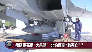 [今日关注]20191201预告片| CCTV中文国际