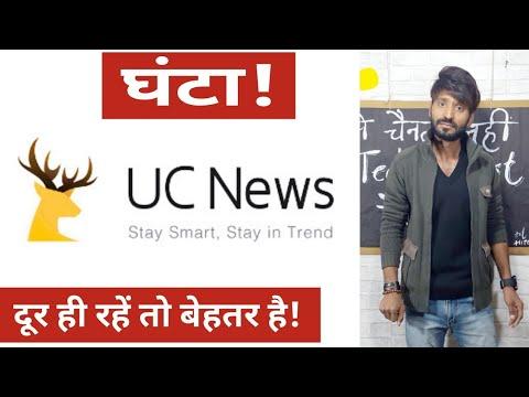 Uc News ki Cheer-Faad! | Ghantaaa