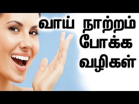 வாய் நாற்றம் போக்க வழிகள் | Mouth Smell Problem Solution In Tamil