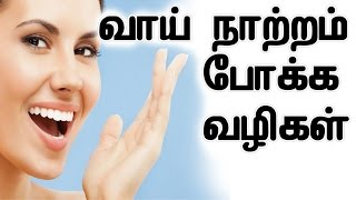 Mouth Smell Problem Solution In Tamil