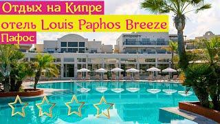 Отдых на Кипре Пафос отель Louis Paphos Breeze сегодня