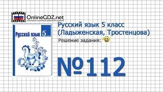 Задание № 112 — Русский язык 5 класс (Ладыженская, Тростенцова)