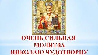 видео Молитвы Николаю Чудотворцу