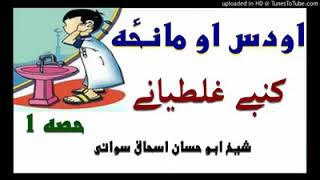 pashto islami bayan amazing video