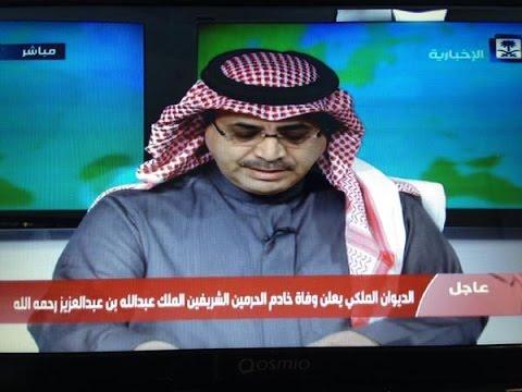 خبر وفاة الملك عبدالله ال سعود من قناة السعودية Youtube