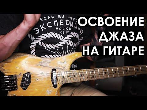 Джаз видео уроки на гитаре