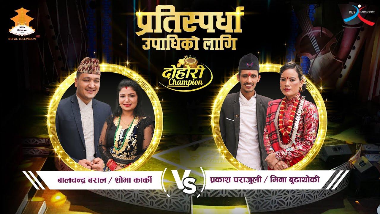 Download Bal Chandra Baral, Shova Karki VS Prakash Parajuli, Mina Budathoki   EPISODE-33   DOHORI CHAMPION