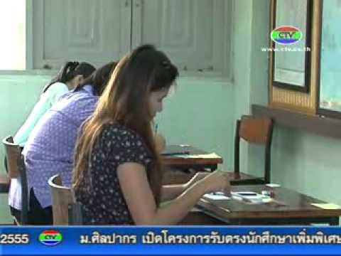 23 6 55 จันทบุรีสอบบรรจุครูผู้ช่วย2555