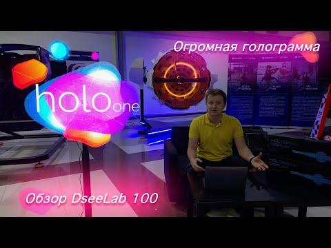 'DseeLab 100' [    ]
