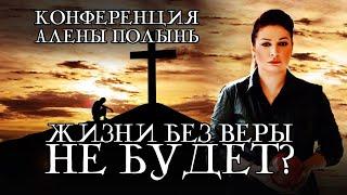 Конференция «Вера как основа жизни» с Аленой Полынь