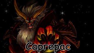 История Вселенной Warcraft История Мира World of Warcraft WoW Lore - Саргерас Sargeras