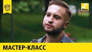 Мастер-класс: Илья Гомыранов | Макросъёмка 12+