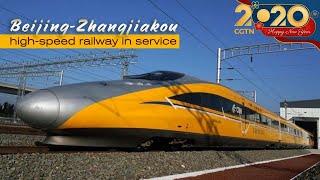 Live: Beijing-Zhangjiakou high-speed railway in service北京至张家口高铁今日开通运营