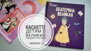 Они тоже были маленькими  детская коллекция от Hachette выпуск 3
