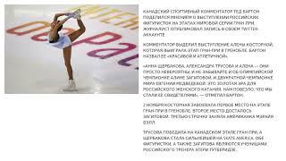 В Канаде заговорили о золотой эре российского фигурного катания 04 11 2019 03 13
