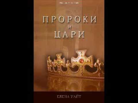 Цари и пророки (1 сезон) смотреть онлайн бесплатно все серии