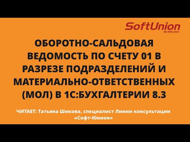 Оборотно-сальдовая ведомость по счету 01 в разрезе подразделений и МОЛ в 1С:Бухгалтерии 8.3