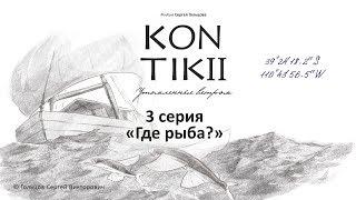 Фильм «KON-TIKI II: утомленные ветром», 3 серия «Где рыба?»