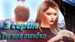 Сериал The Sims 4 ТЫ МОЯ ОШИБКА / 3 серия