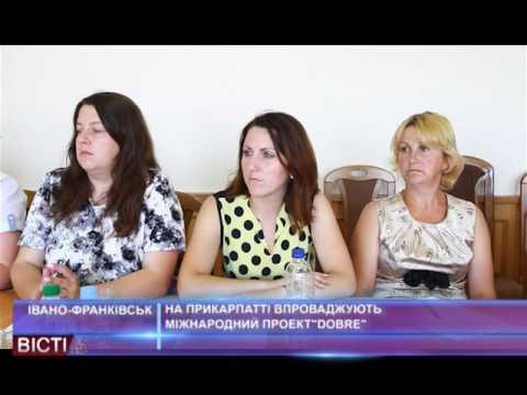 На Прикарпатті впроваджують міжнародний проект «DOBRE»