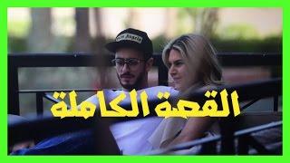 شاهد ولاول مرة القصة الكاملة لقضية اغتصاب سعد المجرد للفتاة الفرنسية !!!
