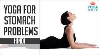 yoga for stomach in hindi  wapwon 3gp mp4 hd video