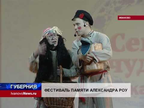 ФЕСТИВАЛЬ ПАМЯТИ АЛЕКСАНДРА