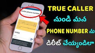 TrueCaller నుండి మీ మొబైల్ నెంబర్ ను డిలీట్ చేయండిలా - How to Delete Number From True Caller 2018