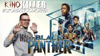"""Обзор фильма """"Чёрная Пантера"""" [#сгонялпосмотрел] - KinoKiller"""