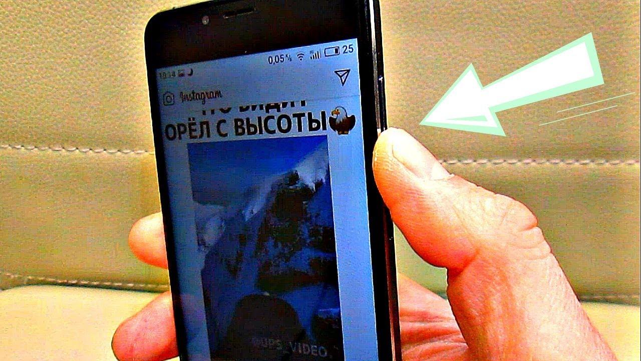 Как Сделать Скриншот на Телефоне? - YouTube