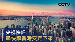 央视快评:尽快让香港安定下来   CCTV