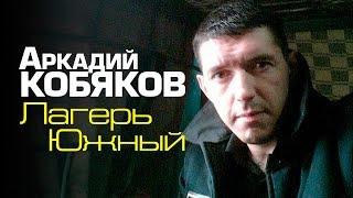 Download Аркадий Кобяков - Лагерь Южный /видеоклип / Mp3 and Videos