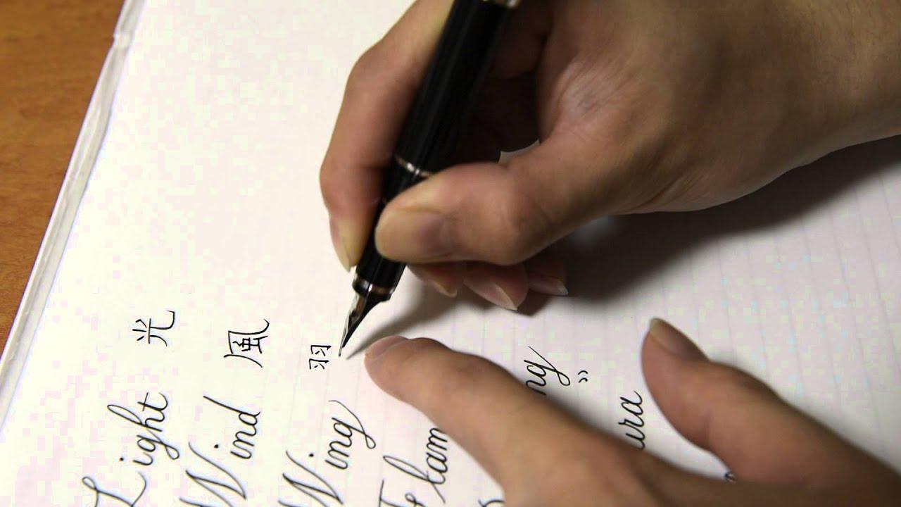 Fountain Pen Writing English To Kanjijapanese Youtube
