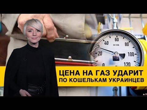 Тарифы за газ: сколько и за что заплатят украинцы?