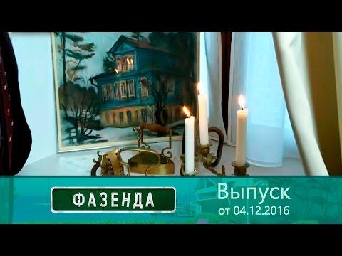 Истории старого дома. Выпуск от04.12.2016