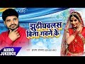 HIT OF BHOJPURI GANA 2017 - झूठियवलस बिना गवना के - Audio JukeBOX - Ajay Anand - Bhojpuri Songs 2017