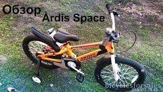 Обзор велосипеда Ardis Space 18