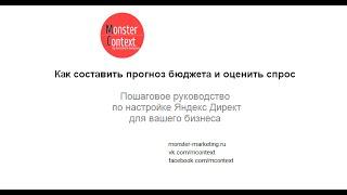 Как составить прогноз бюджета и оценить спрос(Как составить прогноз бюджета и оценить спрос Бесплатный курс по Яндекс Директ и Google Adwords http://monster-marketing.ru/les/?..., 2015-08-30T13:21:17.000Z)