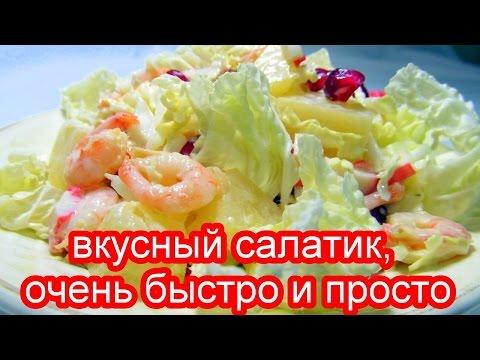 «Стрелы Амура» салат рецепт с фото